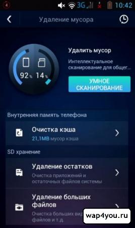 Скриншот Du Speed Booster