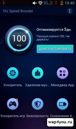 Скриншот Du Speed Booster на Андроид