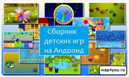 Обложка Сборника детских игр