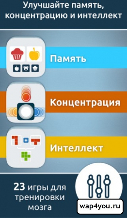 Скриншот NeuroNation на Андроид