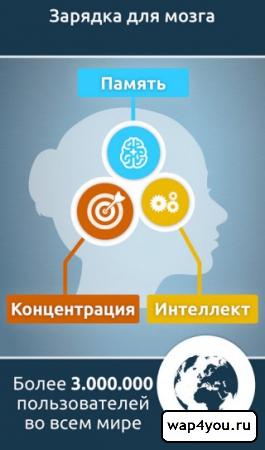 Скриншот NeuroNation для Android