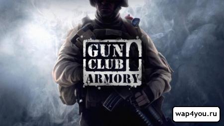 Обложка Gun Club Armory