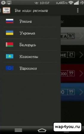 Скриншот Все коды регионов