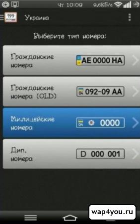 Скриншот Все коды регионов на Android