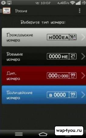 Скриншот Все коды регионов для Андроид