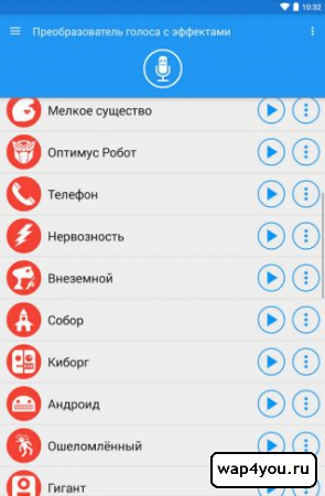 Скриншот Преобразователь голоса на Андроид