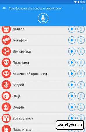 Скриншот приложения Преобразователь голоса