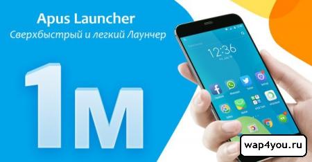 Обложка Apus Launcher