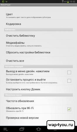 Скриншот MoboPlayer для Андроид