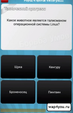 Скриншот борьба умов для Android