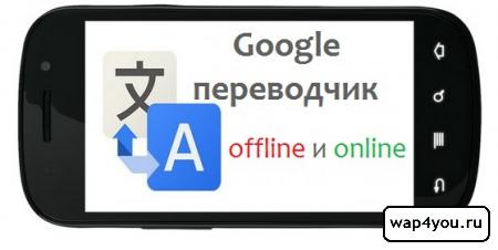 Скачать переводчик без интернета