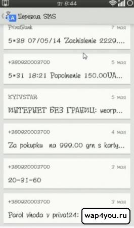 Скриншот офлайн переводчика на андроид
