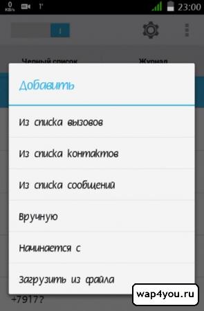 Скриншот чёрный список на андроид