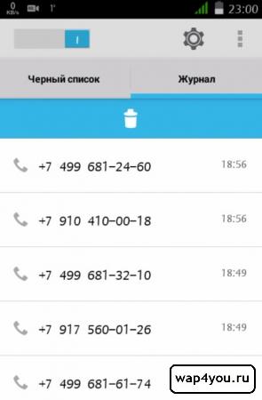 Скриншот чёрный список для android