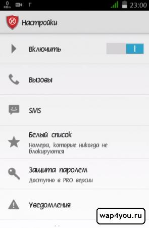 Скриншот приложения черный список