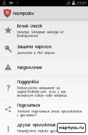 Скриншот чёрный список