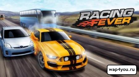 Обложка Racing Fever