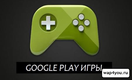 Обложка Google Play Игры