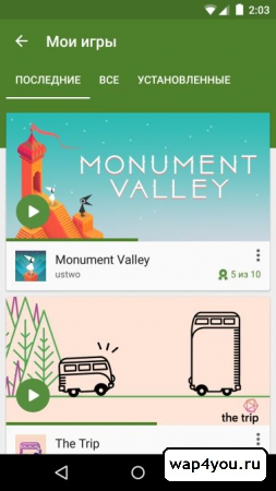 Скриншот Google Play Игры на Андроид