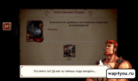 Скриншот Войны Спарты – Империя Чести для Android