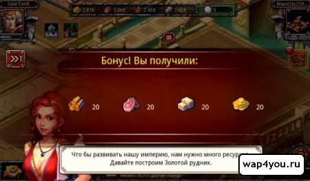 Скриншот игры Войны Спарты для Android