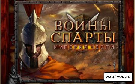 Обложка Войны Спарты – Империя Чести