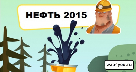 Обложка Нефть 2015 на Андроид
