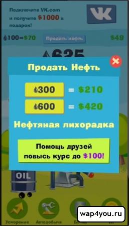 Скриншот Нефть 2015 для android