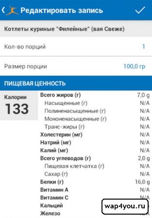 Скриншот программы счетчик калорий