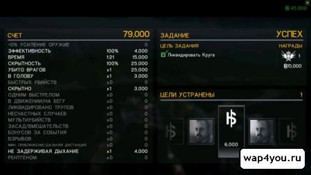 Скриншот игры Hitman Sniper