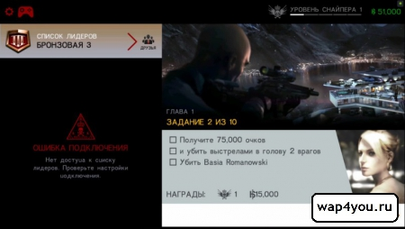 Скриншот игры Hitman Sniper на Андроид
