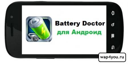 Обложка Battery Doctor