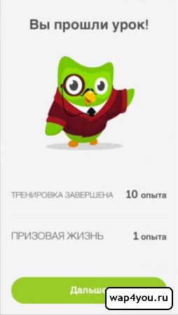Скриншот Duolingo на Андроид планшет