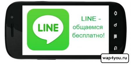 Обложка LINE