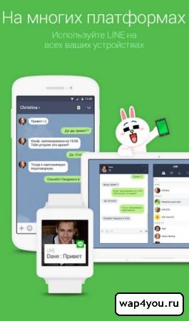 Скриншот Line - бесплатное общение