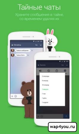 Скриншот Line