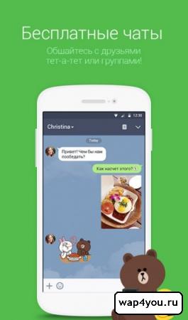 Скриншот приложения Line