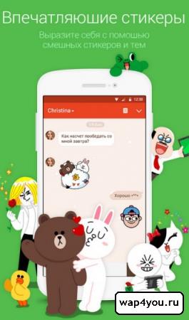 Скриншот Line для android
