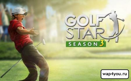 Обложка  Golf Star