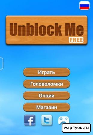 Обложка Unblock Me Free