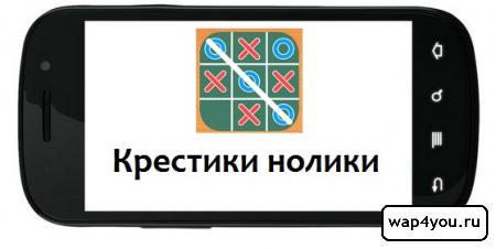 Обложка игры крестики нолики