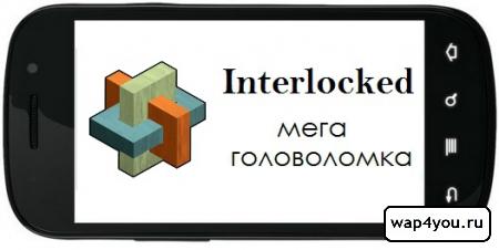 Обложка Interlocked