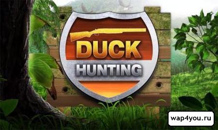 Обложка Duck Hunting 3D