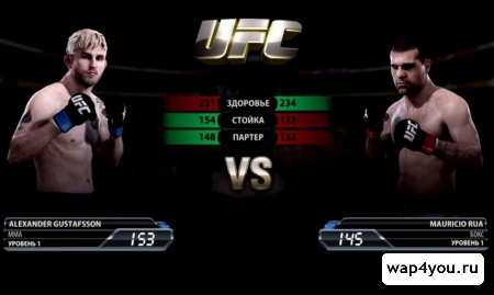 Скриншот UFC