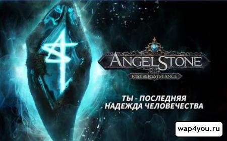 Обложка Angel Stone