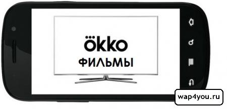 Обложка Okko фильмы