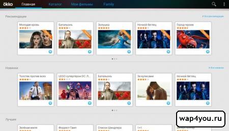 Скриншот Okko Фильмы для Android