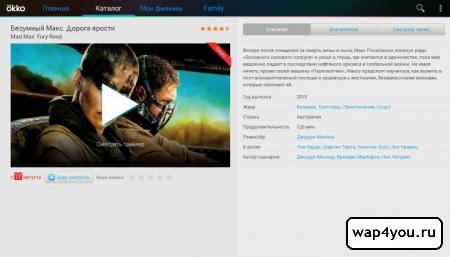 Скриншот Okko Фильмы