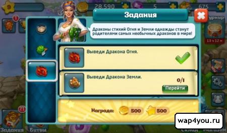 Скриншот Земли Драконов для Android