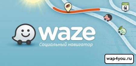 Обложка Waze
